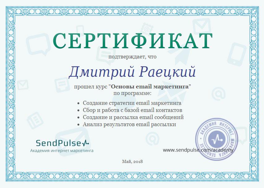 Сертификат по e-mail маркетингу