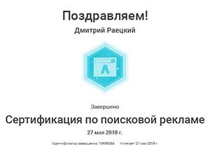 Сертификат по поисковой рекламе в Google AdWords