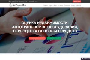 Сайт ООО «БелОценкаПро»