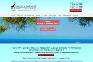 Сайт ООО «Путешествия и бизнес»