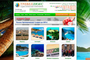 Сайт туроператора «Тревеллюкс»