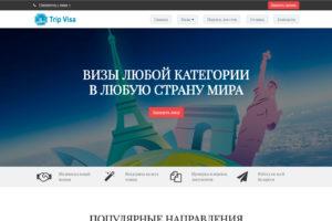 Сайт Trip Visa
