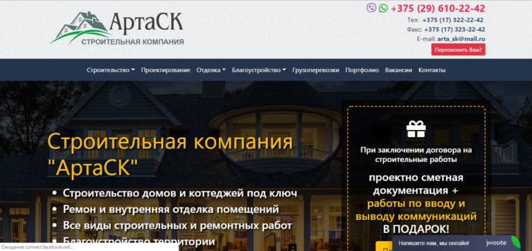 Сайт строительной компании АртаСК