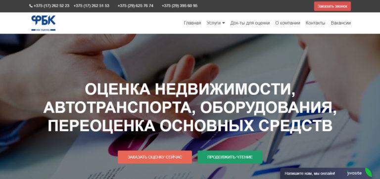 Сайт оценочной компании ФБК-Оценка