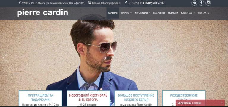 Сайт сети магазинов Ppierre Cardin