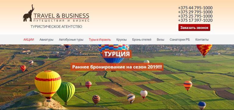 Сайт туристического агентства Путешествия и бизнес