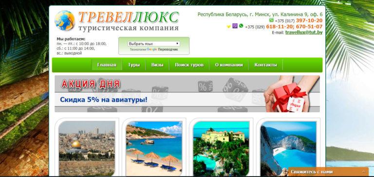 Сайт туристической компании Тревеллюкс