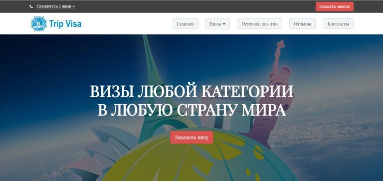 Сайт визового бюро ТрипВиза