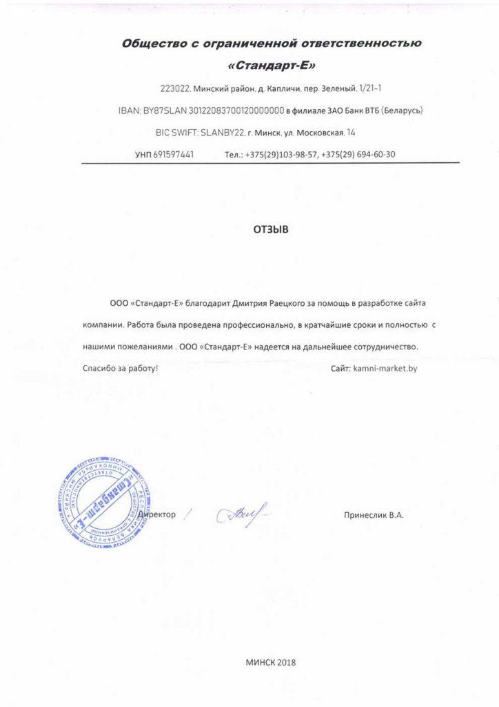 Отзыв ООО Стандарт-Е